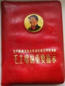 无产阶级文化大革命以来毛主席的重要指示