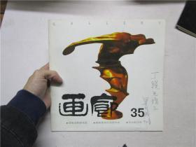 《画廊》第35期 雕塑家梁明诚签赠本