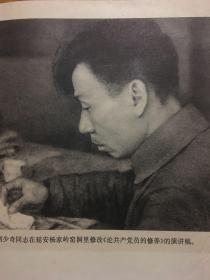 刘少奇14宣传画(8开)