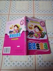 《安徒生童话》  经典阅读丛书  F架1层