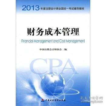 2013年度注册会计师全国统一考试辅导教材:财务成本管理