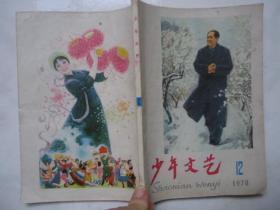 少年文艺1978-12