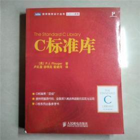 图灵程序设计丛书/C标准库(美)普劳格