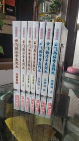 天蚕变系列(全七册)