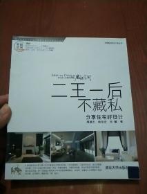 幸福空间设计师丛书.二王一后不藏私:分享住宅好设计