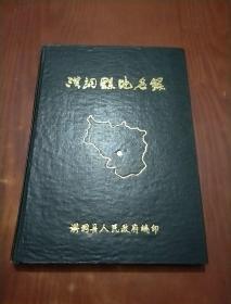 洪洞县地名录
