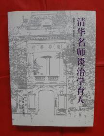 清华名师谈治学育人(第二版)