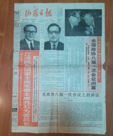山西日报1993年3月28日   八届全国人大一次会议第五次大会选出国家领导人 江泽民为国家主席军委主席 乔石为委员长   4开4版  套红