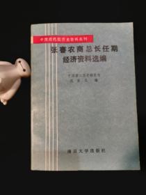 张謇农商总长任期经济资料选编(中国近代经济史料丛刊)