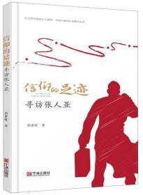 信仰的足迹:寻访张人亚/庆祝新中国成立70周年宁波文艺原创精品丛书