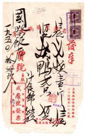 """食品专题----50年代发票单据------1950年上海英租界,著名脆皮烧鸭大王""""成庆号"""" 烧鸭/火烧发奉(税票2张)"""