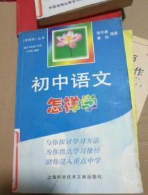 初中语文怎样学——《怎样学》丛书