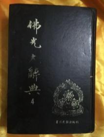 佛光大辞典(4)