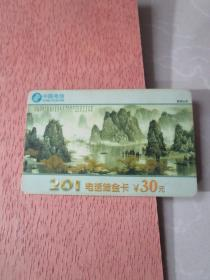 怀旧早期老电话卡珍藏:桂林电信201电话储金卡 国画桂林山水图案 面值30元