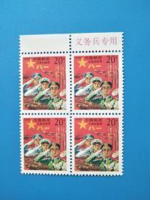 红军邮方联 邮票,包真