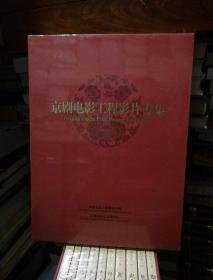 京剧电影工程影片专集(一)10片装DVD +影片配套书