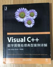 Visual C++数字图像处理典型案例详解 978-7-111-38871-5