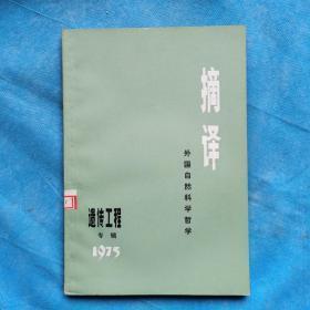 《摘译》--外国自然科学哲学专辑一(1975)--遗传工程专辑