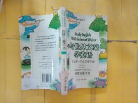 与世界文豪学英语 英语第一阶段训练手册