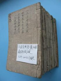 文成字汇 字典 全套14册 (道光乙酉岁孟春 裕德堂铜板 )