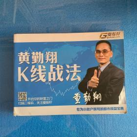 黄勤翔K线战法   (16开 铜版彩印)
