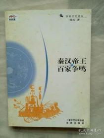 秦汉帝王与百家争鸣  百家文史讲坛