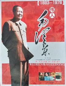盒装《伟人毛泽东》《全三卷》