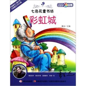 七色花童书坊 蓝卷:彩虹城