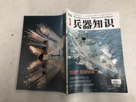 兵器知识2019年3、4、5三册合售