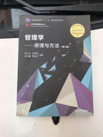 管理学原理与方法 第七版 周三多 复旦大学出版社