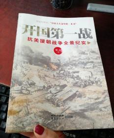 开国第一战:抗美援朝战争全景纪实(下)