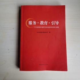 服务 教育 引导—江苏省南通市基层党组织建设的实践与探索