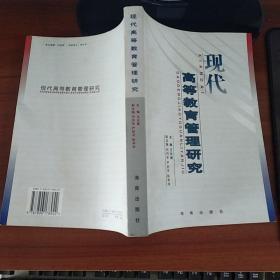 现代高等教育管理研究