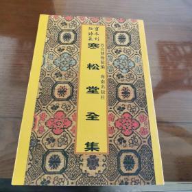 寒松堂全集(16开平装影印本,印数400册)--故宫珍本丛刊