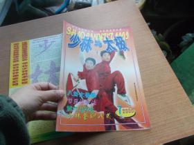少林与太极 2000年第7期【看图】