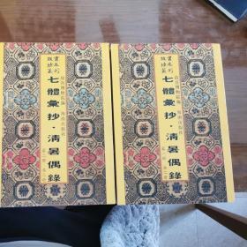 七体汇抄.清暑偶录(共二册16开平装影印本,印数400册)--故宫珍本丛刊