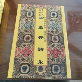 宋金元诗永(16开平装影印本,印数400册)--故宫珍本丛刊