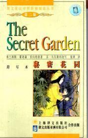 朗文英汉对照阶梯阅读丛书.第二级:秘密花园(简写本)