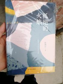 徐则臣签名   孤绝的火焰:在世界文学的坐标中写作  一版一印硬精装