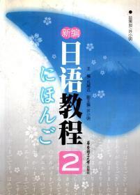 新编日语教程第2-4册.3册合售
