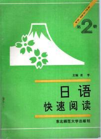 日语快速阅读.第2册