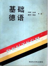 基础德语1989年1版1印