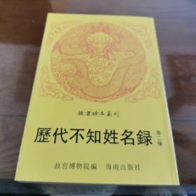历代不知姓名录.书画记(16开平装影印本,印数400册)--故宫珍本丛刊