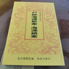 户部海运新案\\海运续案(16开平装影印本,印数400册)--故宫珍本丛刊