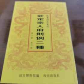 钦定宗人府则二种(共二册.16开平装影印本,印数400册)--故宫珍本丛刊