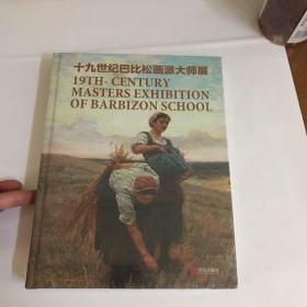 十九世纪巴比松画派大师展19TH一CENTURY MASTERS EXHIBITION OF BARBIZON SCHOOL)全新未拆封