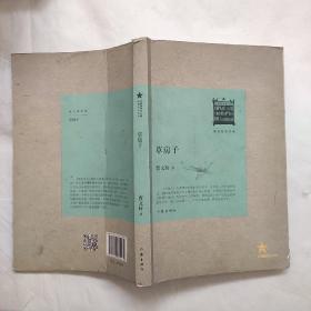草房子/共和国作家文库·畅销经典书系