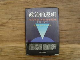 政治的逻辑 黑布面烫金(硬精装) 带护封 1994年一版一印仅印300册