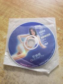 欲蝴蝶 DVD(1张光盘)(不还价)(裸盘)(略有划痕,播放流畅)