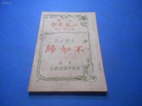 民国3年初版《不如归》32开一册全
